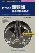 わかる!頭頸部画像診断の要点 (わかる!画像診断の要点シリーズ)