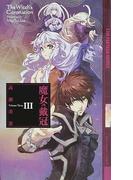 魔女の戴冠 3 (幻狼FANTASIA NOVELS)(幻狼ファンタジアノベルス)