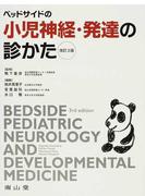 ベッドサイドの小児神経・発達の診かた 改訂3版