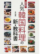 人気韓国料理の新・教科書 伝統的な韓国料理のおいしさを現代のスタイルで 保存版 (旭屋出版MOOK)