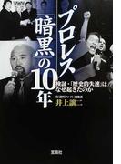 プロレス「暗黒」の10年 検証・「歴史的失速」はなぜ起きたのか (宝島SUGOI文庫)(宝島SUGOI文庫)