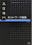 高度専門ネットワーク技術 (情報処理技術者試験対策書)