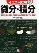 微分・積分 身近な微分・積分の基礎から応用方法までを解説! (イラスト図解)