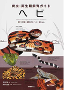 ヘビ 飼育+繁殖+種類別のポイント+病気etc. (爬虫・両生類飼育ガイド)