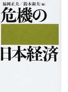 危機の日本経済