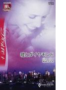 噓とダイヤモンド (ハーレクイン・ディザイア Desire+)(ハーレクイン・ディザイア)