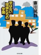 学ばない探偵たちの学園 長編推理小説 (光文社文庫)(光文社文庫)