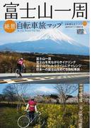 富士山一周絶景自転車旅マップ 富士山一周 富士山を見ながらサイクリング 富士山でヒルクライムにチャレンジ…日本一の富士山をめぐる自転車旅 (自転車生活ブックス)