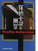 探偵小説の風景 トラフィック・コレクション 上 (光文社文庫)(光文社文庫)