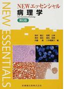 NEWエッセンシャル病理学 第6版