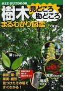 樹木見どころ勘どころまるわかり図鑑 (012 OUTDOOR)