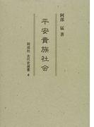 平安貴族社会 (同成社古代史選書)