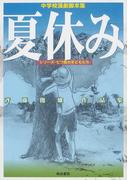 夏休み シリーズ・七つ森の子どもたち 斉藤俊雄作品集 中学校演劇脚本集