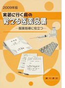 実習に行く前の覚える医薬品集 服薬指導に役立つ 2009年版