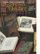 作品を読んで考えるイギリス児童文学講座 1 ファンタジーの生まれるまで