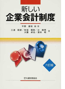 新しい企業会計制度 6訂版