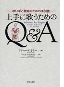 上手に歌うためのQ&A 歌い手と教師のための手引書