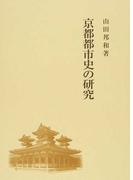 京都都市史の研究