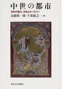 中世の都市 史料の魅力、日本とヨーロッパ