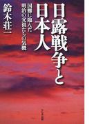 日露戦争と日本人 国難に臨んだ明治の父祖たちの気概