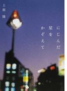 にじんだ星をかぞえて (朝日文庫)(朝日文庫)