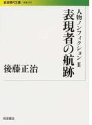 人物ノンフィクション 2 表現者の航跡 (岩波現代文庫 社会)(岩波現代文庫)