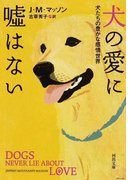 犬の愛に噓はない 犬たちの豊かな感情世界