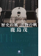 歴史の風書物の帆 (小学館文庫)(小学館文庫)