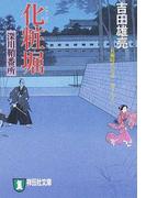 化粧堀 長編時代小説 (祥伝社文庫 深川鞘番所)(祥伝社文庫)