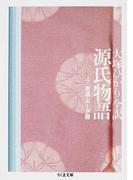 源氏物語 第4巻 若菜上〜夕霧 (ちくま文庫)(ちくま文庫)