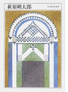 萩原朔太郎 1886−1942
