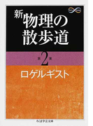 新物理の散歩道 第2集 (ちくま学芸文庫 Math & Science)(ちくま学芸文庫)