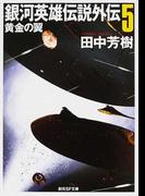 銀河英雄伝説外伝 5 黄金の翼