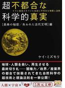 超不都合な科学的真実 〈長寿の秘密/失われた古代文明〉編 すでに発見されていた生命に不可欠な物質と法則 (5次元文庫)(5次元文庫)