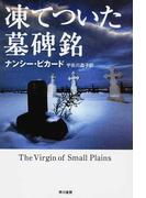 凍てついた墓碑銘 (ハヤカワ・ミステリ文庫)(ハヤカワ・ミステリ文庫)