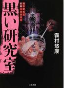 黒い研究室 医療ミステリー (二見文庫 ザ・ミステリ・コレクション)(二見文庫)