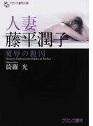 人妻・藤平潤子 魔辱の麗囚 (フランス書院文庫)(フランス書院文庫)