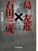 島左近×石田三成 (ぶんか社文庫)(ぶんか社文庫)