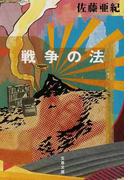 戦争の法 (文春文庫)(文春文庫)