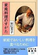 家庭料理のすがた 旬は風土の愛し子人も風土の愛し子 (文春文庫)(文春文庫)