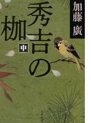 秀吉の枷 中 (文春文庫)(文春文庫)