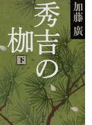 秀吉の枷 下 (文春文庫)(文春文庫)