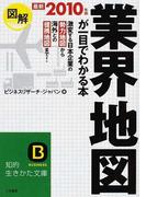図解業界地図が一目でわかる本 最新2010年版 (知的生きかた文庫 BUSINESS)(知的生きかた文庫)