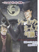 シャーロック・ホームズの冒険 3 六つのナポレオン胸像 (ソノラマコミックス 眠れぬ夜の奇妙な話コミックス)(Nemuki+コミックス)