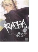 RAPPA-乱波- 2 (バーズコミックス)
