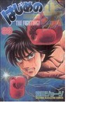 はじめの一歩 88 THE FIGHTING! (講談社コミックス SHONEN MAGAZINE COMICS)(少年マガジンKC)