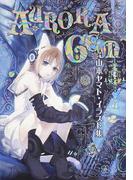 山本ヤマト・イラスト集AURORA GEM (愛蔵版コミックス SQ.Illust Collection)(愛蔵版コミックス)
