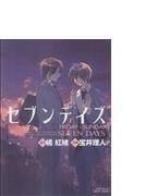 セブンデイズ FRIDAY→SUNDAY (ミリオンコミックス)