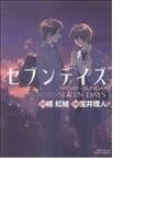 セブンデイズ FRIDAY→SUNDAY (ミリオンコミックス)(ミリオンコミックス)