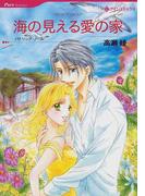 海の見える愛の家 (ハーレクインコミックス Pure Romance)(ハーレクインコミックス)